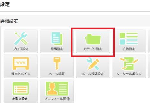 設定画面のカテゴリ設定をクリック