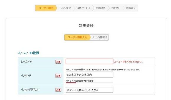 新規登録 入力