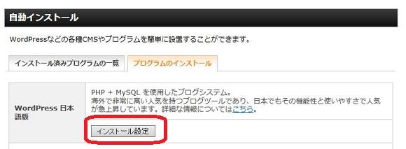 日本語版インストールをクリック
